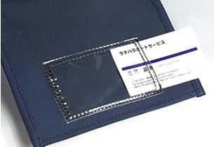 2.名刺サイズの透明ポケット